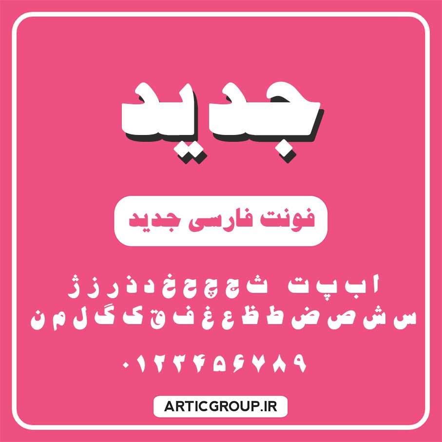 artic-font-1