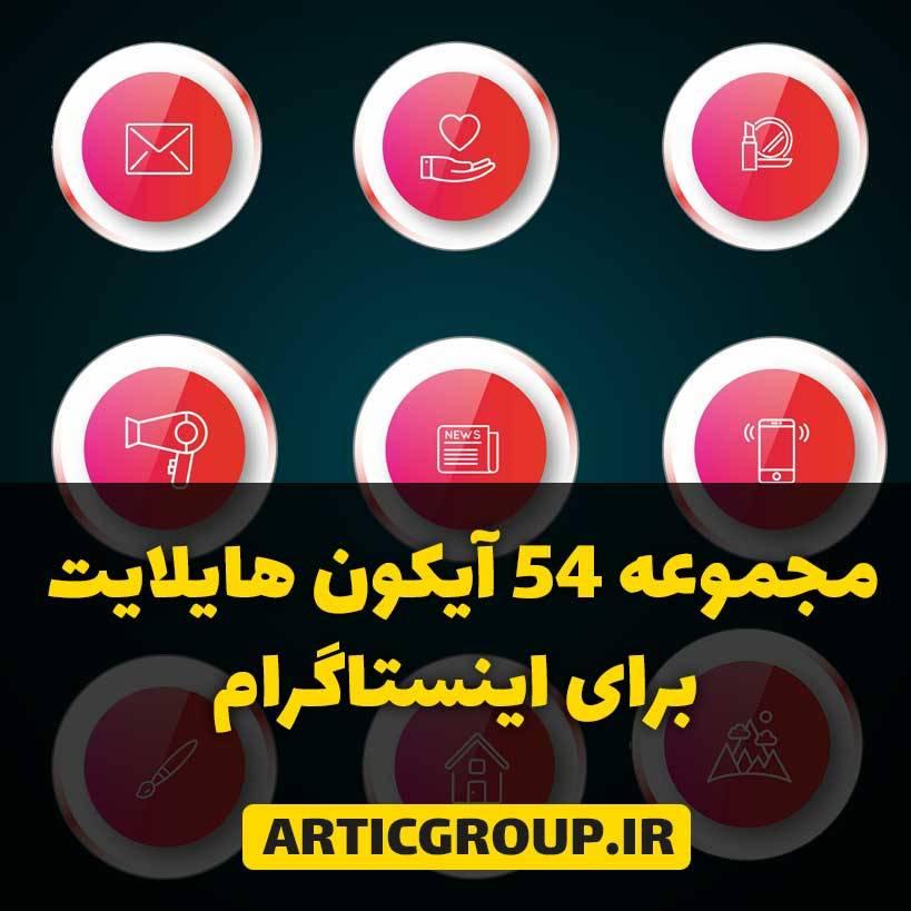 artic-inhi-pr2-2